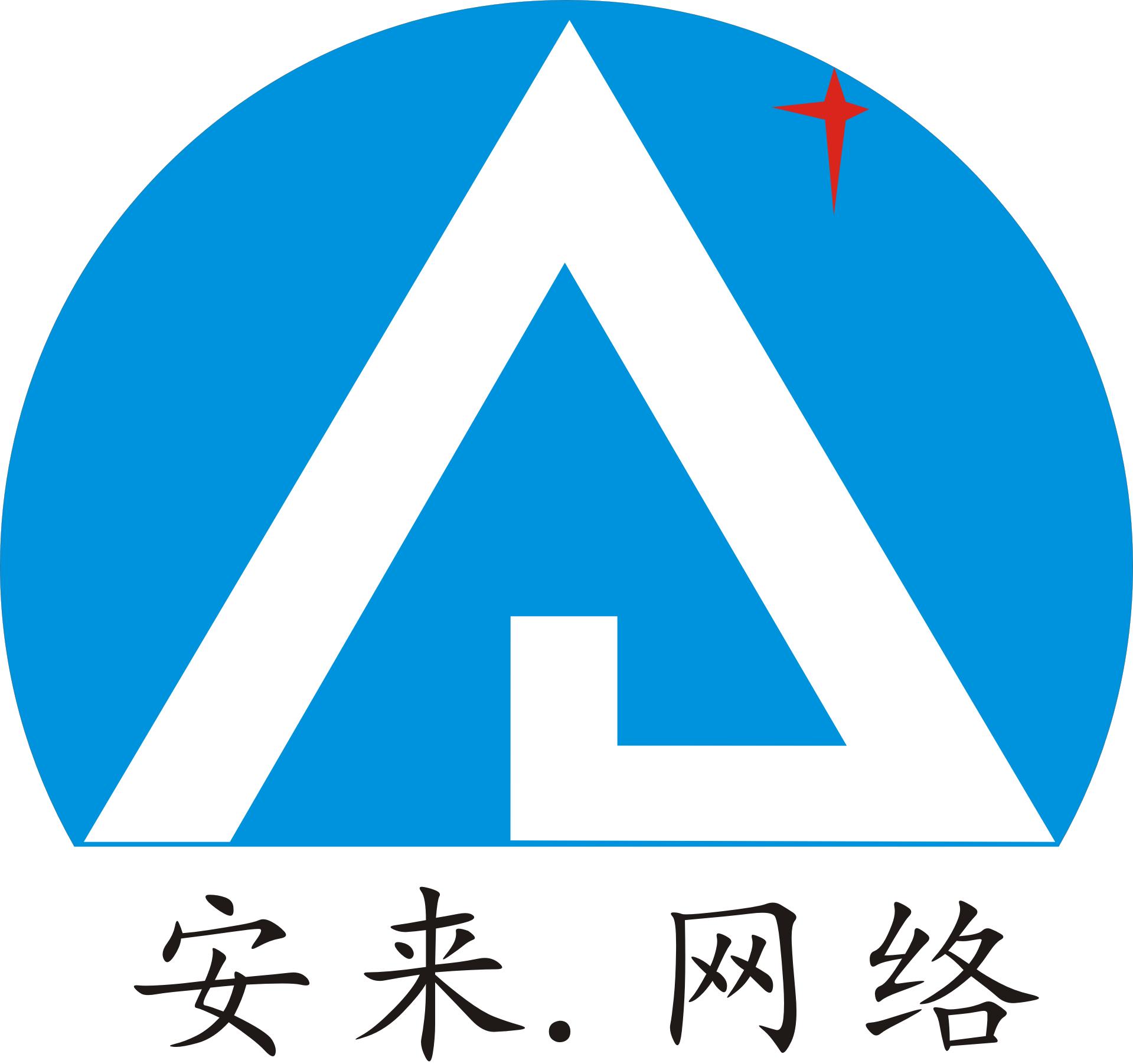 台山市安来网络文化传媒有限公司