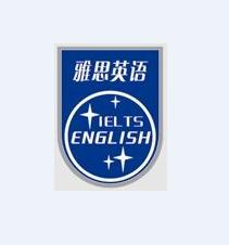 台山市台城雅思英语培训中心