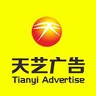 台山市天艺广告策划有限公司