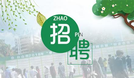 台山市2018年夏季大型劳动力招聘会将隆重举行!